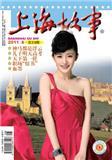上海故事期刊 投稿邮箱